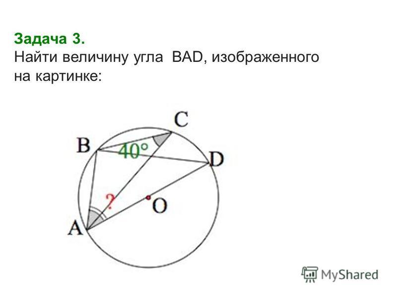 Задача 3. Найти величину угла ВАD, изображенного на картинке: