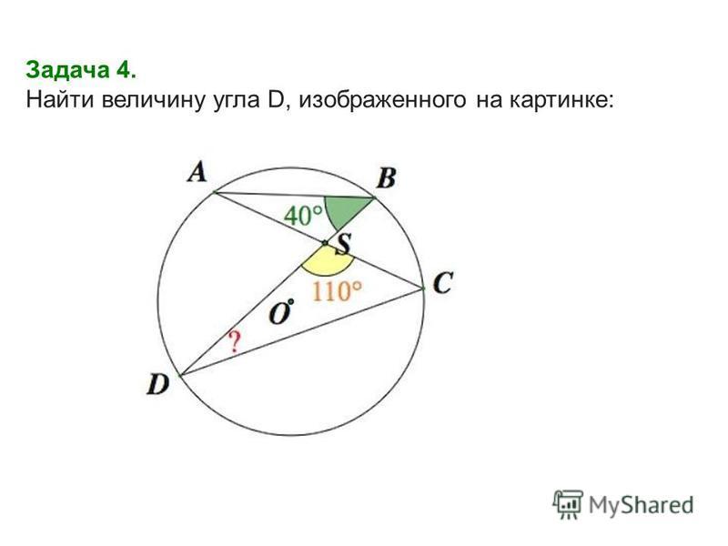 Задача 4. Найти величину угла D, изображенного на картинке: