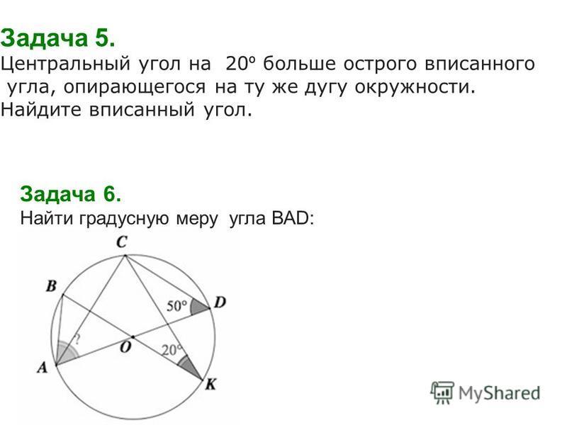 Задача 5. Центральный угол на 20 º больше острого вписанного угла, опирающегося на ту же дугу окружности. Найдите вписанный угол. Задача 6. Найти градусную меру угла ВАD: Задача 6. Найти градусную меру угла ВАD: