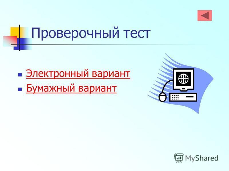 Проверочный тест Электронный вариант Бумажный вариант