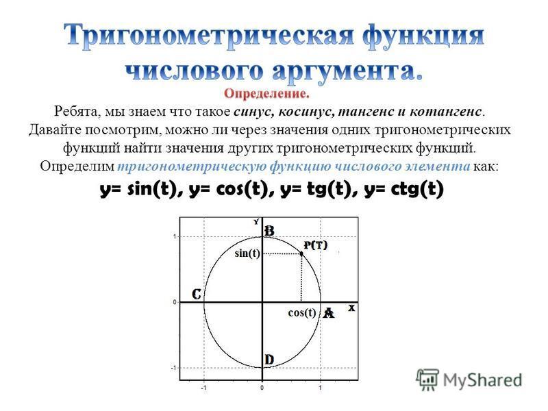 Ребята, мы знаем что такое синус, косинус, тангенс и котангенс. Давайте посмотрим, можно ли через значения одних тригонометрических функций найти значения других тригонометрических функций. Определим тригонометрическую функцию числового элемента как: