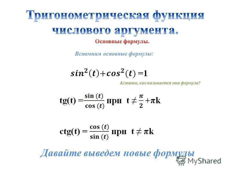 Вспомним основные формулы: Кстати, как называется эта формула? Давайте выведем новые формулы