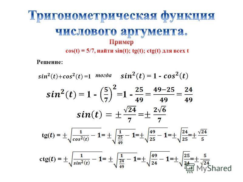 Решение: cos(t) = 5/7, найти sin(t); tg(t); ctg(t) для всех t тогда