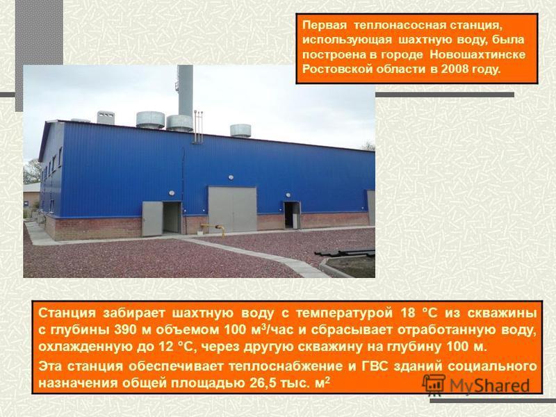 Первая теплонасосная станция, использующая шахтную воду, была построена в городе Новошахтинске Ростовской области в 2008 году. Станция забирает шахтную воду с температурой 18 °С из скважины с глубины 390 м объемом 100 м 3 /час и сбрасывает отработанн