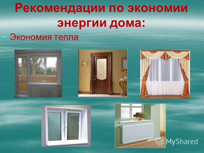 Рекомендации по экономии энергии дома: Экономия тепла