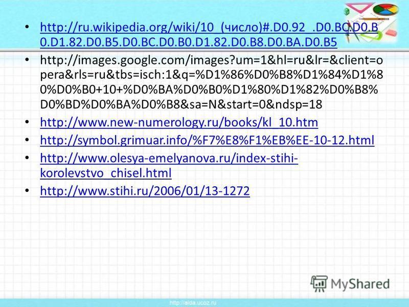 http://ru.wikipedia.org/wiki/10_(число)#.D0.92_.D0.BC.D0. B 0.D1.82.D0.B5.D0.BC.D0.B0.D1.82.D0.B8.D0.BA.D0.B5 http://ru.wikipedia.org/wiki/10_(число)#.D0.92_.D0.BC.D0. B 0.D1.82.D0.B5.D0.BC.D0.B0.D1.82.D0.B8.D0.BA.D0.B5 http://images.google.com/image