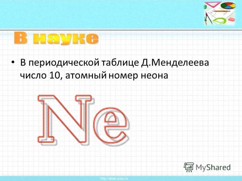 В периодической таблице Д.Менделеева число 10, атомный номер неона
