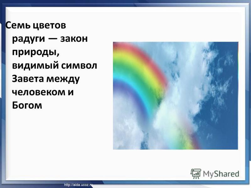 Семь цветов радуги закон природо, видимый символ Завета между человеком и Богом