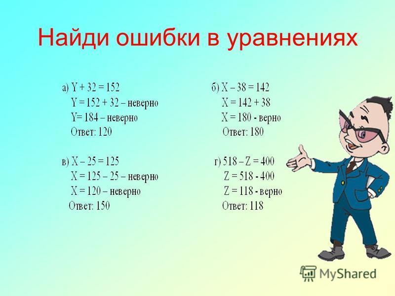 Этап повторения теоретического материала 1. Как найти неизвестное слагаемое? 2. Как найти неизвестное уменьшаемое? 3. Как найти неизвестное вычитаемое? 4. Правило раскрытия скобок.