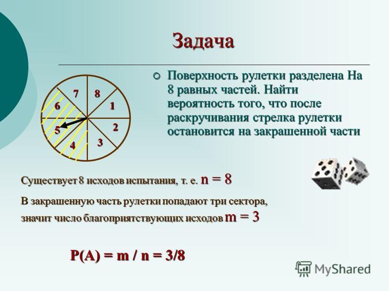 Задача Поверхность рулетки разделена На 8 равных частей. Найти вероятность того, что после раскручивания стрелка рулетки остановится на закрашенной части Поверхность рулетки разделена На 8 равных частей. Найти вероятность того, что после раскручивани