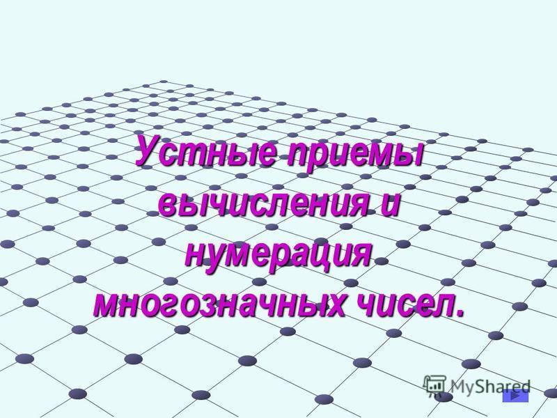 Устные приемы вычисления и нумерация многозначных чисел.