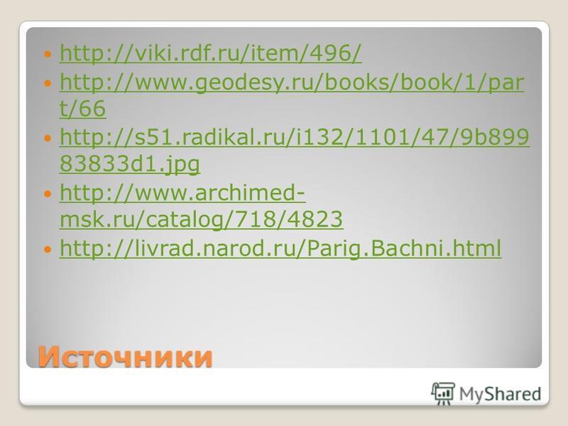 Источники http://viki.rdf.ru/item/496/ http://www.geodesy.ru/books/book/1/par t/66 http://www.geodesy.ru/books/book/1/par t/66 http://s51.radikal.ru/i132/1101/47/9b899 83833d1. jpg http://s51.radikal.ru/i132/1101/47/9b899 83833d1. jpg http://www.arch