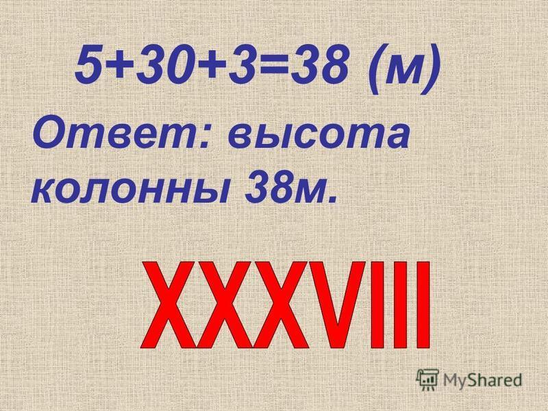 5+30+3=38 (м) Ответ: высота колонны 38 м.