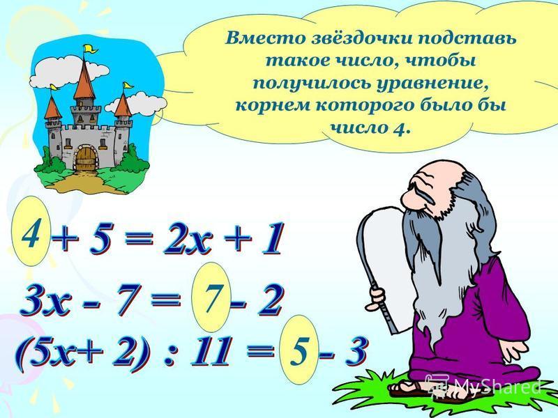 Вместо звёздочки подставь такое число, чтобы получилось уравнение, корнем которого было бы число 4. 4 7 5