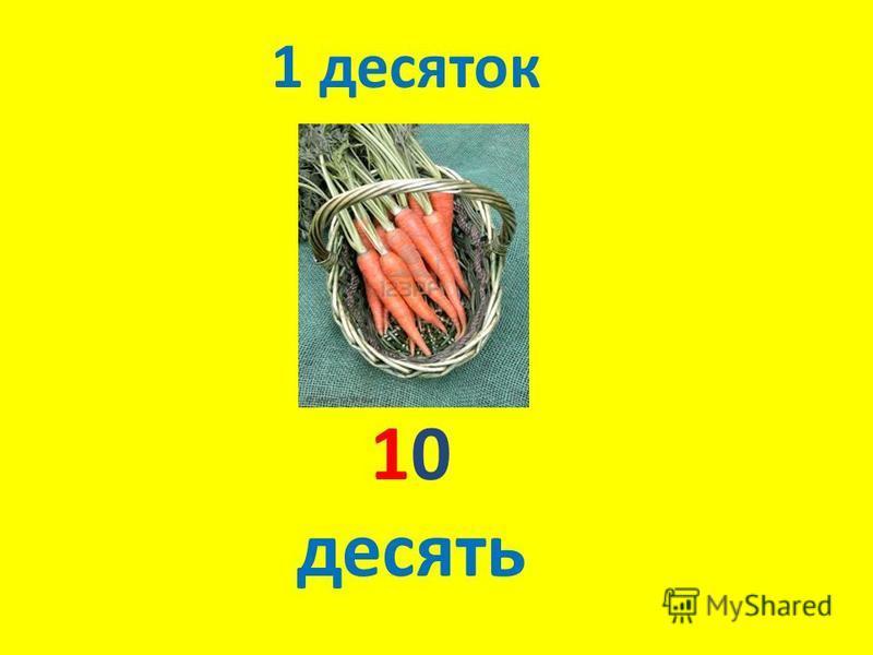 10 десять 1 десяток