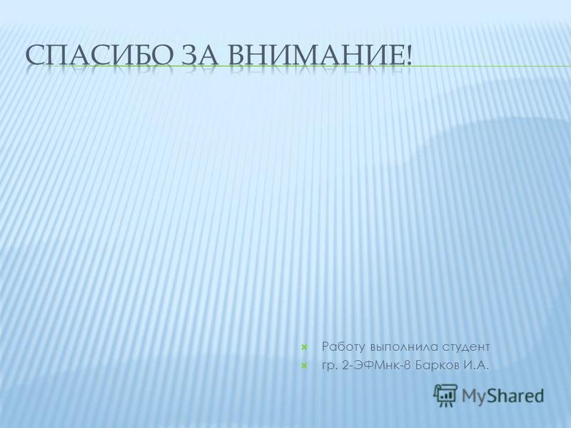 Работу выполнила студент гр. 2-ЭФМнк-8 Барков И.А.