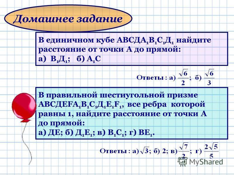 В единичном кубе АВСДА 1 В 1 С 1 Д 1 найдите расстояние от точки А до прямой: а) В 1 Д 1 ; б) А 1 С Домашнее задание В правильной шестиугольной призме АВСДЕFА 1 В 1 С 1 Д 1 Е 1 F 1, все ребра которой равны 1, найдите расстояние от точки А до прямой: