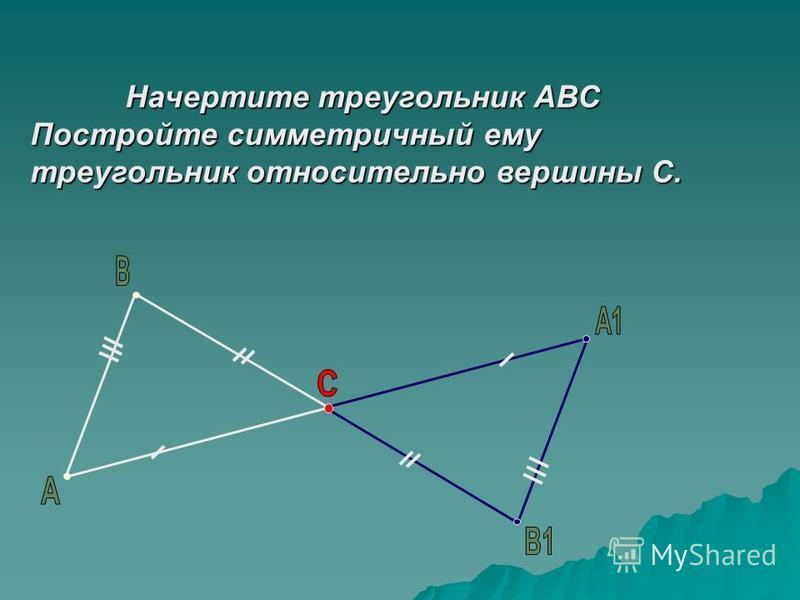 Начертите треугольник АВС Постройте симметричный ему треугольник относительно вершины С. Начертите треугольник АВС Постройте симметричный ему треугольник относительно вершины С.