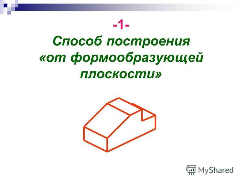 -1- Способ построения «от формообразующей плоскости»