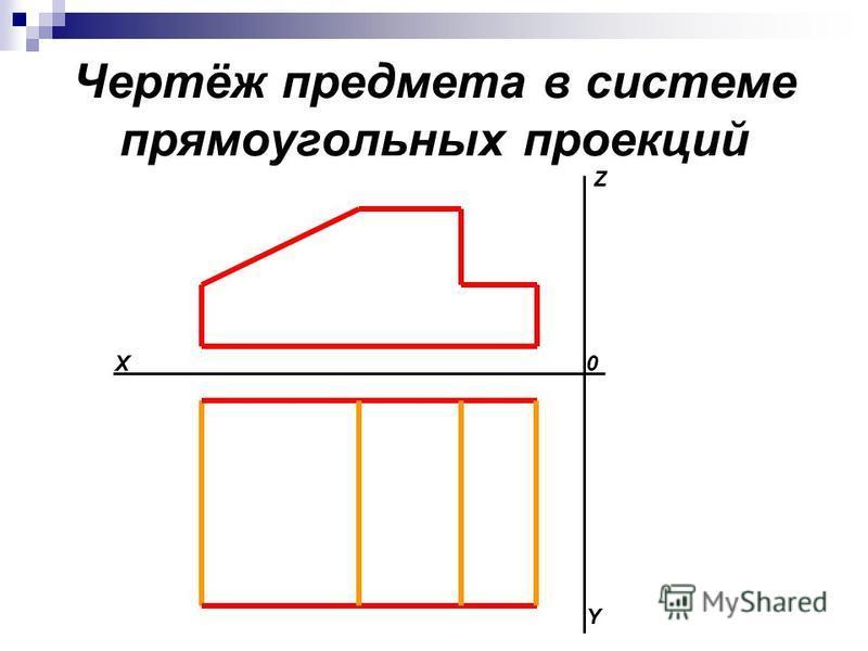 Чертёж предмета в системе прямоугольных проекций 0X Z Y