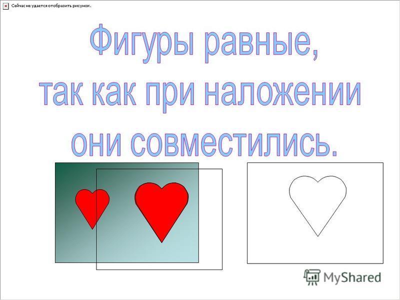 Запомни ! Определение: Две фигуры называются равными, если их можно совместить наложением. Урок