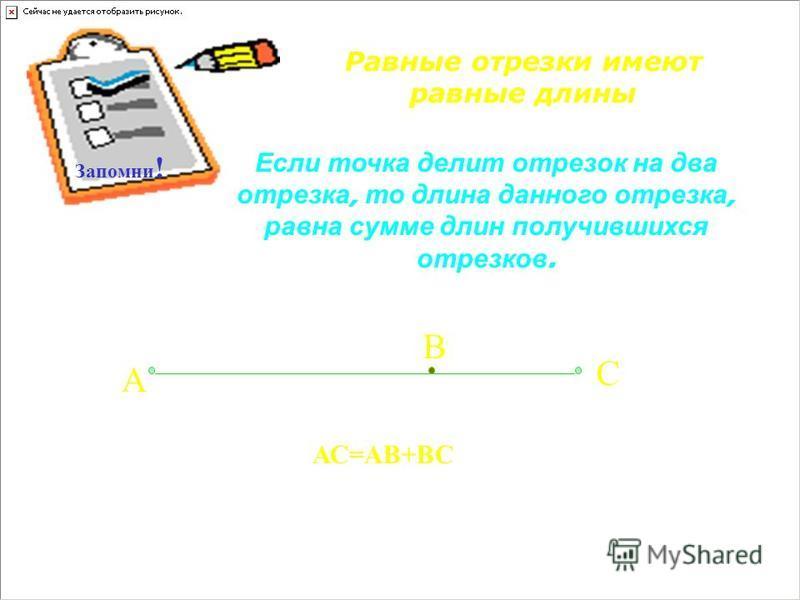 Сравнение углов Равные углы имеют равные градусные меры. ******** Меньший угол имеет меньшую градусную меру. ********* Развернутый угол равен 180 градусов. ******* Неразвернутый угол меньше 180 градусов.