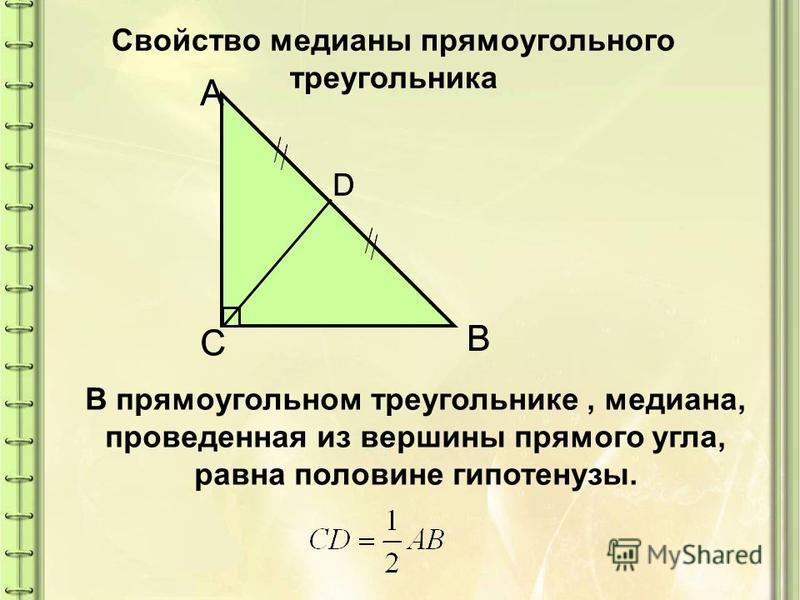 Свойство медианы прямоугольного треугольника А B С В прямоугольном треугольнике, медиана, проведенная из вершины прямого угла, равна половине гипотенузы. D А B С D