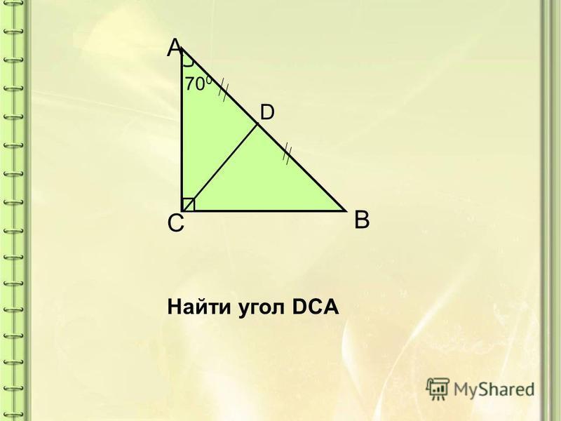 А B С D 70 0 Найти угол DCA
