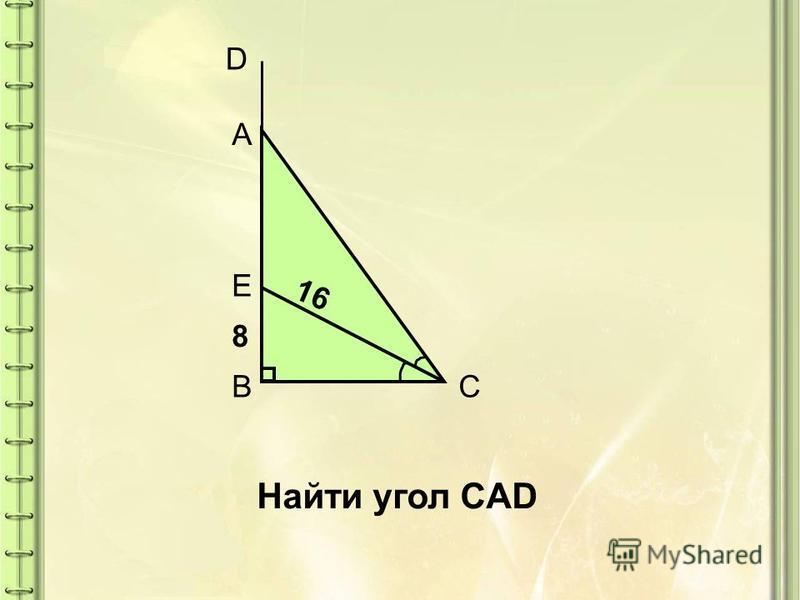A BC D E 8 16 Найти угол CAD
