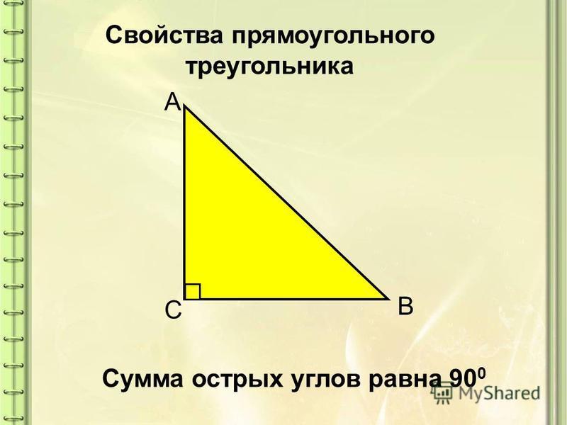 Свойства прямоугольного треугольника А B С Сумма острых углов равна 90 0