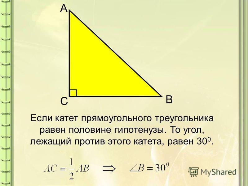 А B С Если катет прямоугольного треугольника равен половине гипотенузы. То угол, лежащий против этого катета, равен 30 0.