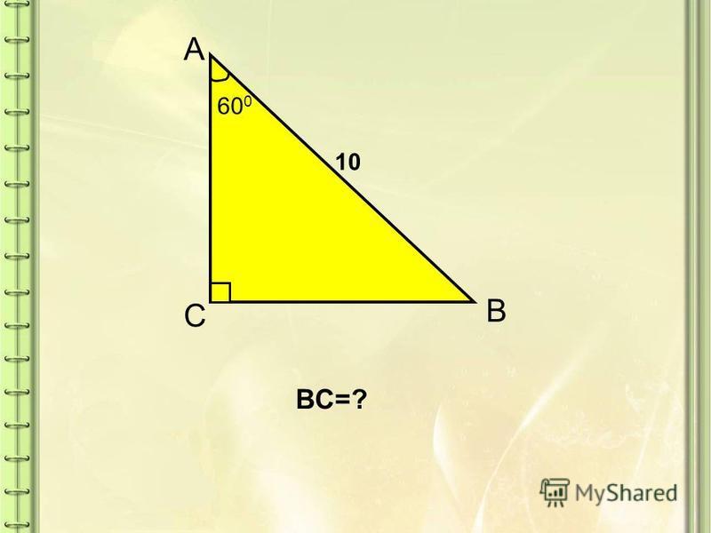 А B С 60 0 10 ВС=?