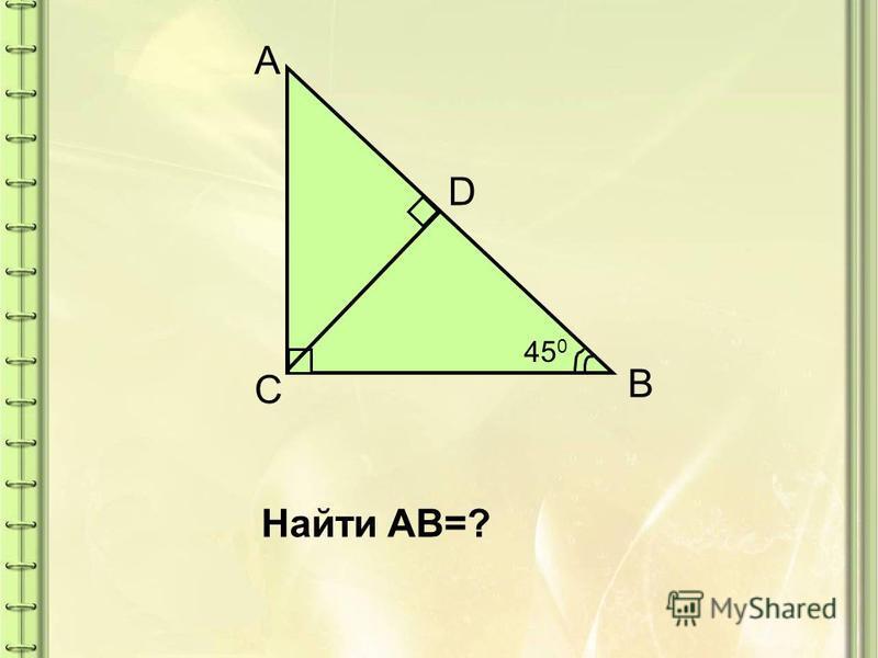 А B С D 45 0 Найти AB=?