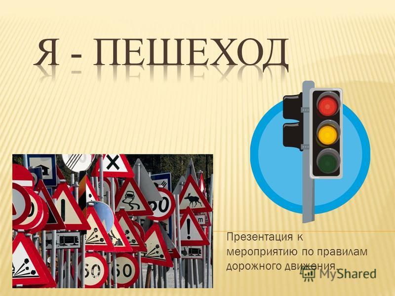 Презентация к мероприятию по правилам дорожного движения.