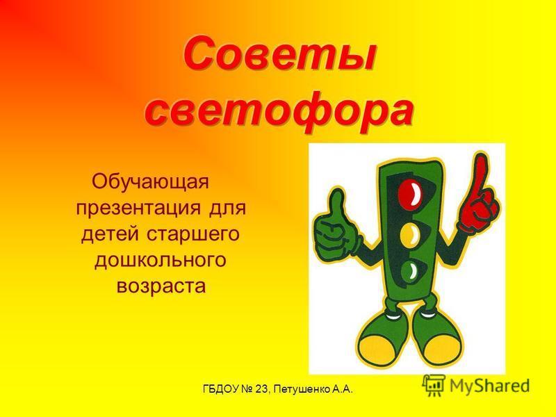 ГБДОУ 23, Петушенко А.А. Обучающая презентация для детей старшего дошкольного возраста