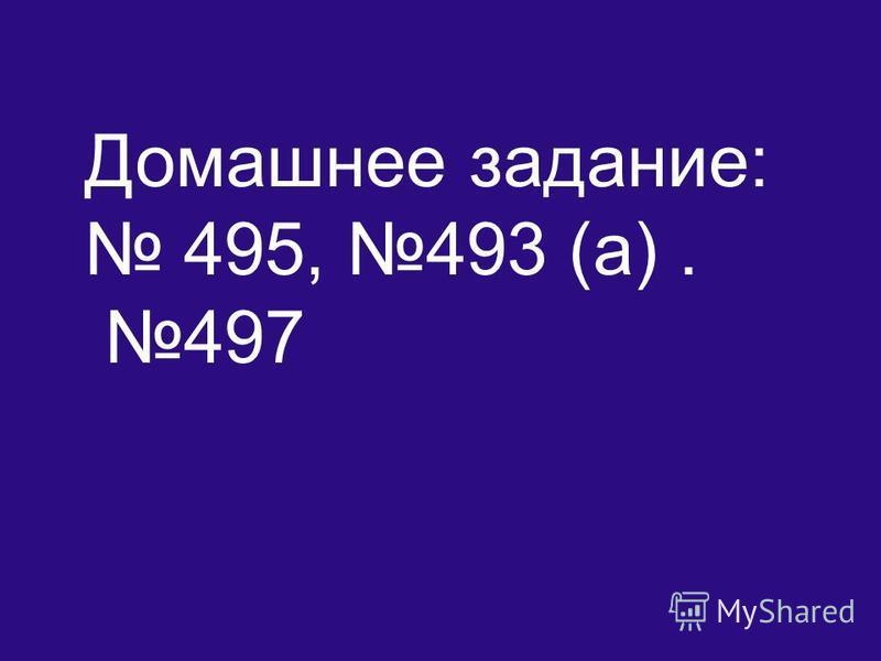 Домашнее задание: 495, 493 (а). 497