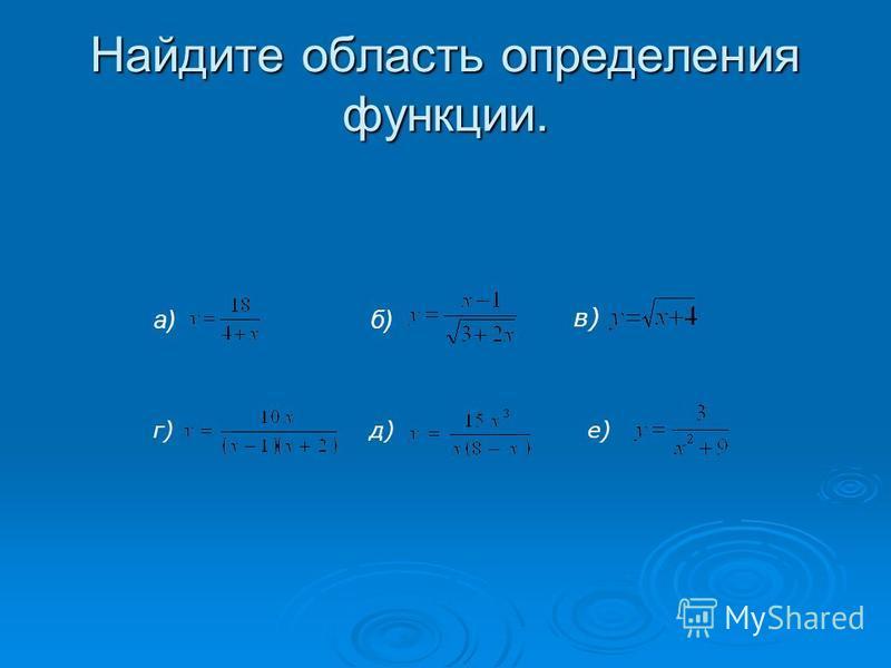 Найдите область определения функции. а)б) в) г)д)е)
