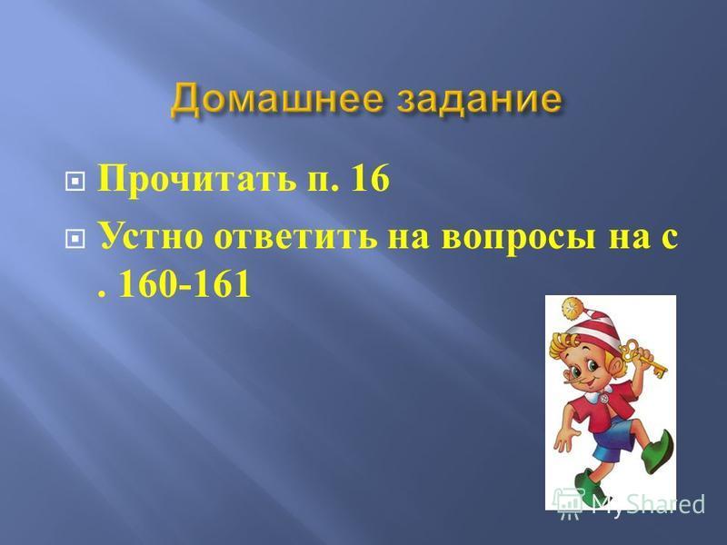 Прочитать п. 16 Устно ответить на вопросы на с. 160-161