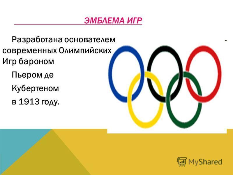 ЭМБЛЕМА ИГР Разработана основателем современных Олимпийских Игр бароном Пьером де Кубертеном в 1913 году.