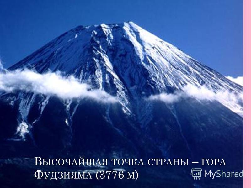 В ЫСОЧАЙШАЯ ТОЧКА СТРАНЫ – ГОРА Ф УДЗИЯМА (3776 М )