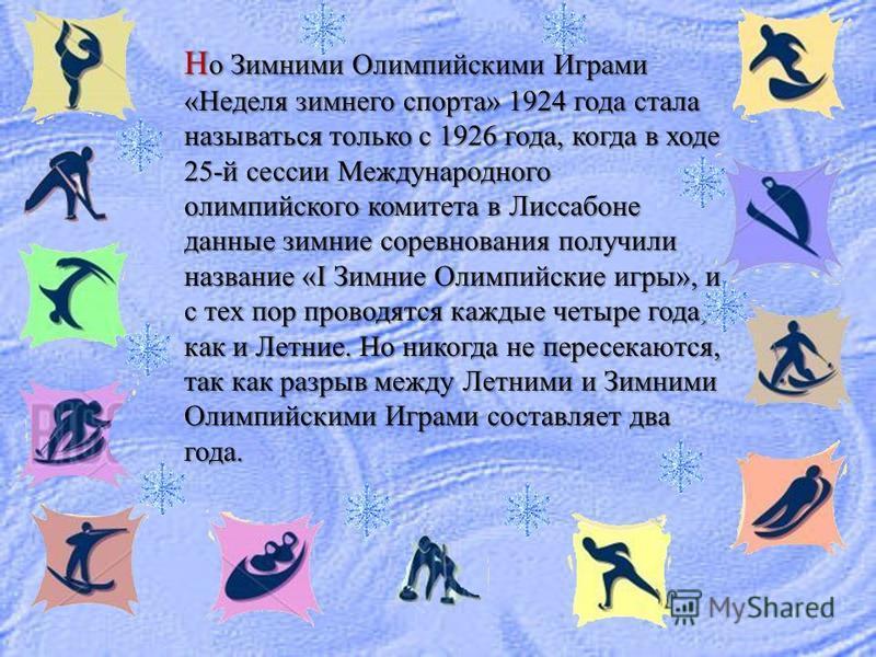 Н о Зимними Олимпийскими Играми «Неделя зимнего спорта» 1924 года стала называться только с 1926 года, когда в ходе 25-й сессии Международного олимпийского комитета в Лиссабоне данные зимние соревнования получили название «I Зимние Олимпийские игры»,