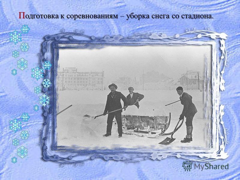 П одготовка к соревнованиям – уборка снега со стадиона.