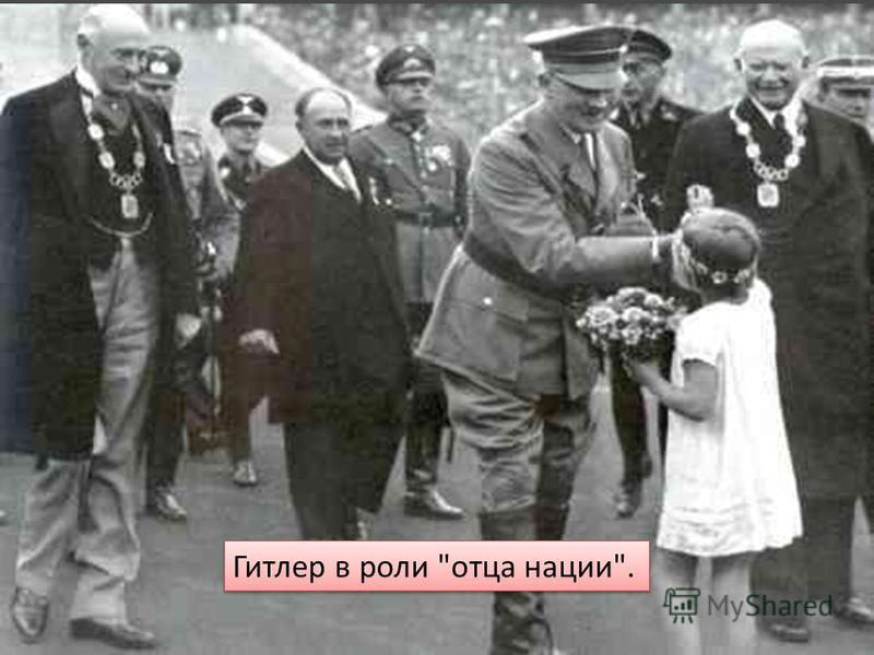 Гитлер в роли отца нации.
