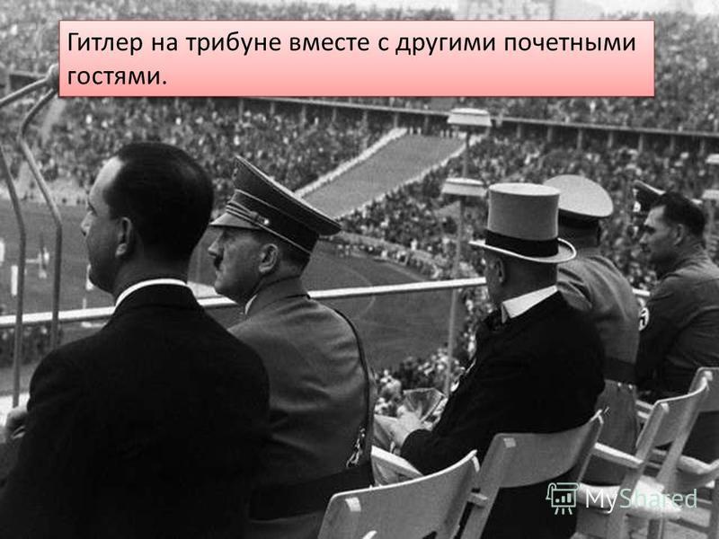 Гитлер на трибуне вместе с другими почетными гостями.