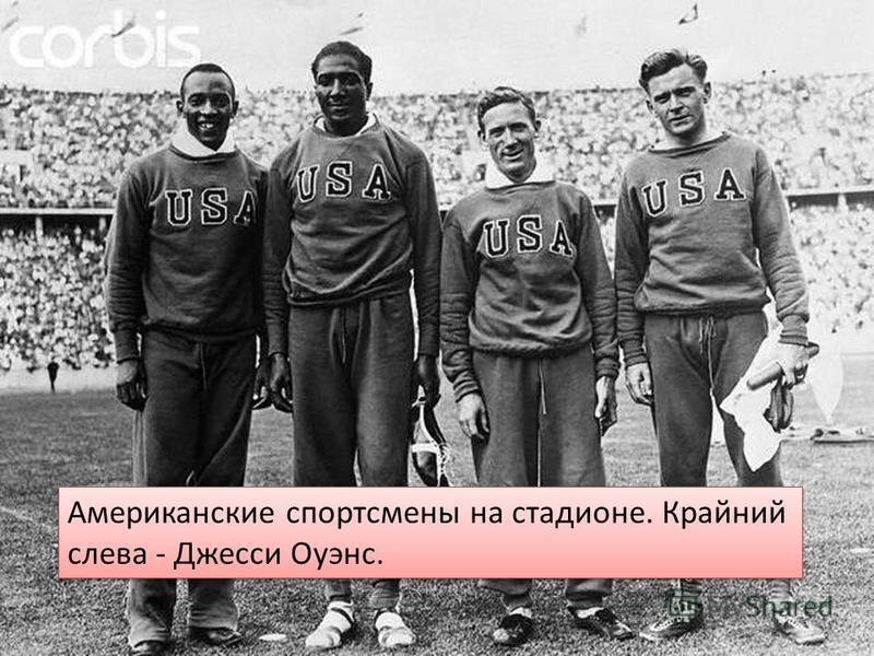 Американские спортсмены на стадионе. Крайний слева - Джесси Оуэнс.
