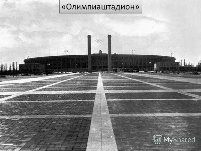 «Олимпиаштадион»