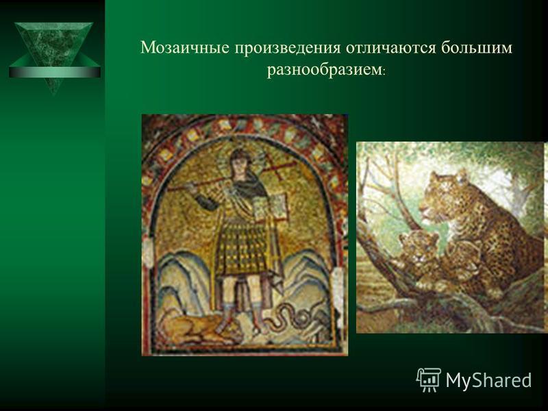 Мозаичные произведения отличаются большим разнообразием :