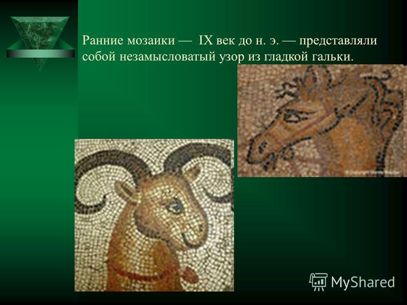 Ранние мозаики IX век до н. э. представляли собой незамысловатый узор из гладкой гальки.