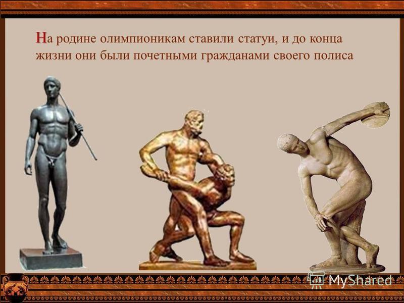 Н Н а родине олимпионикам ставили статуи, и до конца жизни они были почетными гражданами своего полиса