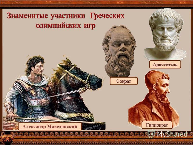Знаменитые участники Греческих олимпийских игр Александр Македонский Гиппократ Сократ Аристотель